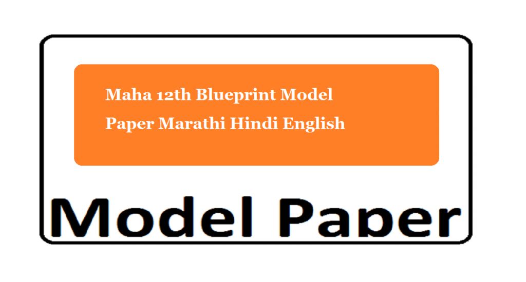 Maha 12th Blueprint Model Paper 2020 Marathi Hindi English
